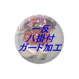 一反八掛付き/安心ガード kimono-kobo