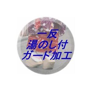 一反・湯のし付き/安心ガード kimono-kobo