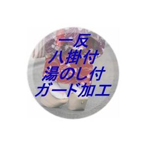 一反八掛付き・湯のし付き/安心ガード kimono-kobo