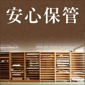 安心保管12カ月|kimono-kobo