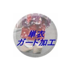 単衣着物 羽織 道行 安心 ガード加工 kimono-kobo
