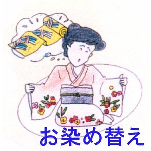 留袖(比翼付)の解き代|kimono-kobo