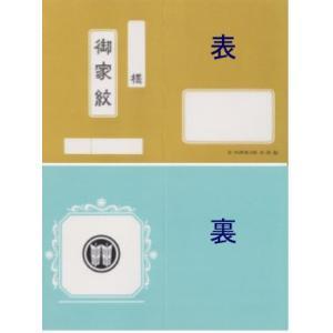 家紋帳 作成|kimono-kobo