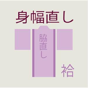 身巾直し+袖付け修理 【袷】 解き 筋消し含む|kimono-kobo