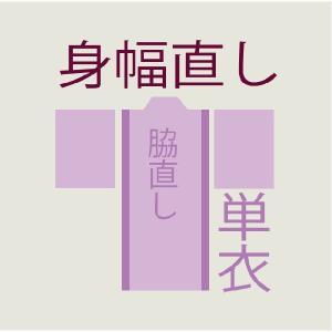 身巾直し+袖付け修理 【単衣】 解き 筋消し含む|kimono-kobo