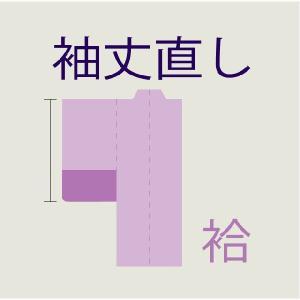 袖丈直し 【袷】 解き スジ消し含む|kimono-kobo