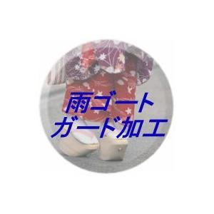 雨ゴート 安心 ガード加工 kimono-kobo