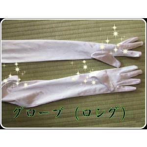 手袋 ロングタイプ|kimono-kobo