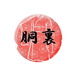 振袖用胴裏 販売|kimono-kobo