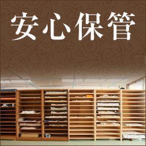 振袖5点セット丸洗いクリーニング 【振袖・襦袢・帯・帯揚げ・帯締め】|kimono-kobo|03
