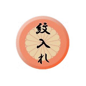 縫紋 男物 けし縫い(丸付) 一つ紋|kimono-kobo