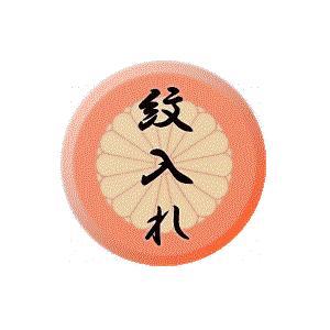 縫紋 男物 まつり縫い(丸なし) 一つ紋|kimono-kobo