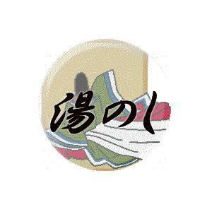 特殊湯のし【反物】|kimono-kobo