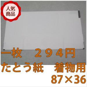 87cmオリジナルたとう紙【10枚セット】|kimono-kobo