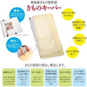 【新技術 着物保管袋 きものキーパー】大切な着物をキレイに保管!置き場所を選ばずキレイに保管 和装 着物 保管 かんたん|kimono-kobo