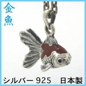 ネックレス ペンダント チェーン 45cm トップ 金魚 シルバー925 和風 モチーフ|kimono-koigoromo