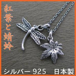 ネックレス あずきチェーン シルバー 50cm ペンダントトップ 蜻蛉と紅葉 シルバー925 和風 モチーフ|kimono-koigoromo