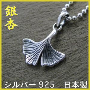 ネックレス ボールチェーン シルバー 45cm ペンダント トップ 銀杏の葉 和風 モチーフ|kimono-koigoromo
