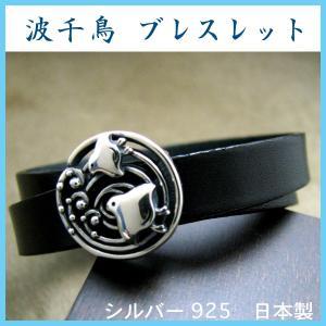 ブレスレット シルバー925 波千鳥(のせこ) 革ベルト 和風 モチーフ|kimono-koigoromo