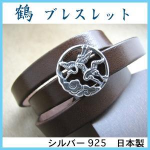 ブレスレット シルバー925 鶴 革ベルト 和風 モチーフ|kimono-koigoromo