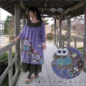 着物リメイク ワンピース チュニック レディース 40代50代 フォーマルやカジュアル kimono-koigoromo