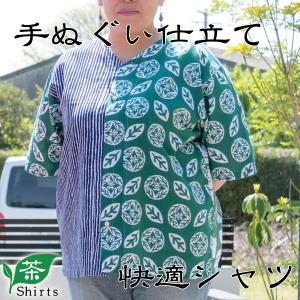 手ぬぐいシャツ 柄 半袖 カジュアル ユニセックス 男女兼用 注染 Lサイズ  ハンドメイド【茶Sh...