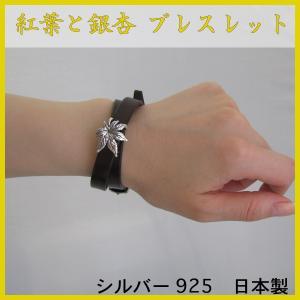 ブレスレット シルバー925 紅葉(もみじ) 革ベルト 和風 モチーフ kimono-koigoromo