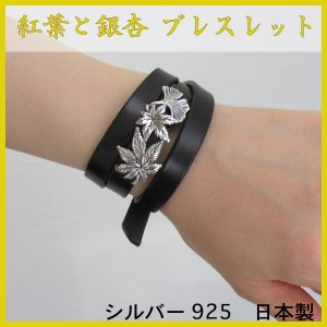 ブレスレット シルバー925 紅葉と銀杏の吹き寄せ 革ベルト 和風 モチーフ kimono-koigoromo
