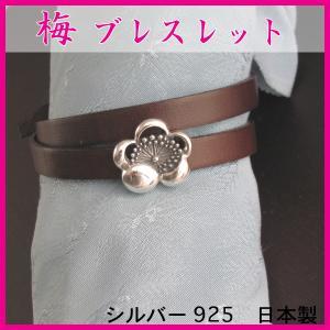 ブレスレット シルバー925 梅 革ベルト 和風 モチーフ kimono-koigoromo
