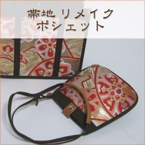 和柄ポシェット 帆布に帯地を縫い込んだリメイクのポシェット|kimono-koigoromo