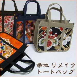 和柄トートバッグ 帆布に帯地を縫い込んだリメイクのトートバッグ|kimono-koigoromo