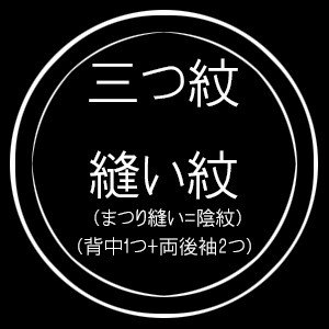 三つ紋縫い紋(まつり縫い / 背中1つ+両後袖) kimono-kyoto