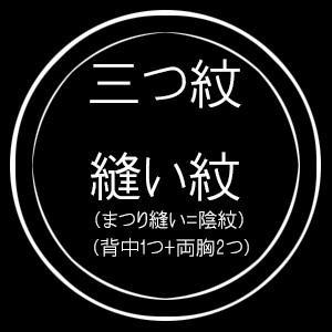 三つ紋縫い紋(まつり縫い / 背中1つ+両胸) kimono-kyoto