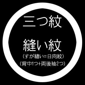 ミシン三つ紋縫い紋(すが縫い / 背中1つ+両後袖) kimono-kyoto