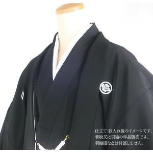 洗える紋付用石持着尺 男着物 / 羽織 反物 高級羽二重(テイジンアジェンティnkf) 黒 42cm巾 kimono-kyoto