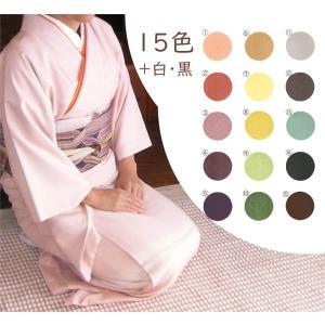 洗える着物 着尺 色無地 ちりめん 40cm巾×12.5m 15色+白・黒 ( 反物 / お誂え仕立 ) kimono-kyoto