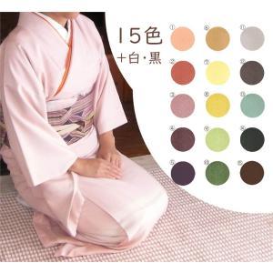 洗える着物 単仕立 色無地 ちりめん 15色+白・黒 弓道競技者にも人気。 kimono-kyoto