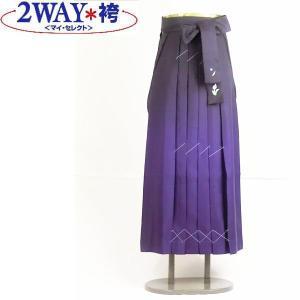 卒業式 袴/成人式 女袴 アート小町2Wayぼかし袴 H5052 濃紫/紫 3L|kimono-kyoto