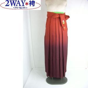 卒業式袴/成人式女袴 アート小町2Wayぼかし袴 H507 赤/エンジ 3L|kimono-kyoto