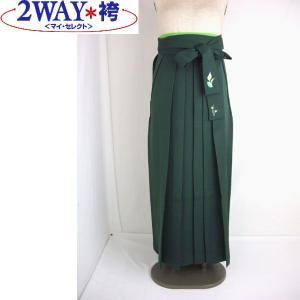 卒業式袴 / 成人式女袴 アート小町2Way無地袴 H702 濃緑 3L|kimono-kyoto