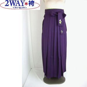 卒業式袴/成人式女袴 アート小町2Way無地袴 H703 紫 3L|kimono-kyoto