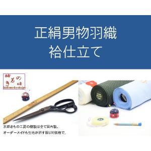 袷 仕立 / 正絹 / 男性用羽織 (国内)|kimono-kyoto