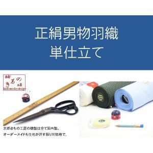 単 仕立 / 正絹 / 男性用羽織 (国内)|kimono-kyoto
