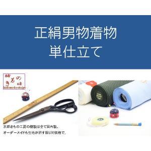 単 仕立 / 正絹 / 男性用着物 (国内)|kimono-kyoto