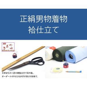 袷 仕立 / 正絹 / 男性用着物 (国内)|kimono-kyoto
