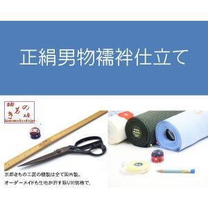 単仕立 / 正絹 / 男性用襦袢 (国内)|kimono-kyoto