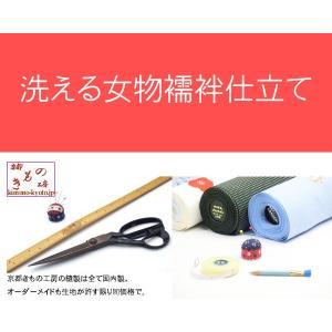 仕立 / ポリエステル / 女性用襦袢 (国内)|kimono-kyoto