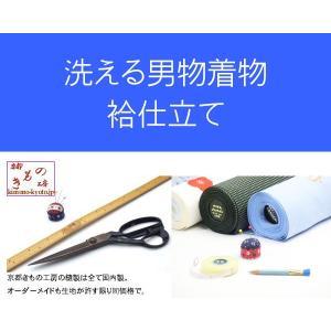 袷仕立 / ポリエステル / 男性用着物 / 裏地込み (国内)|kimono-kyoto