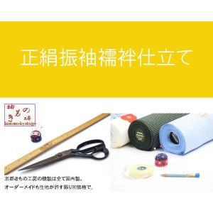 仕立 / 正絹 / 女性用振袖用襦袢 (国内)|kimono-kyoto