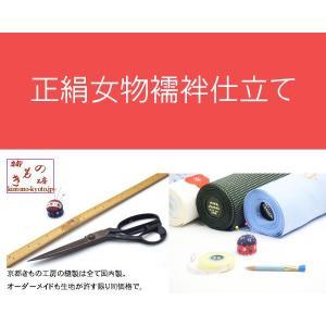 仕立 / 正絹 / 女性用襦袢 (国内)|kimono-kyoto